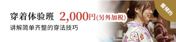 穿着体验班 2,000日元(另外加税)