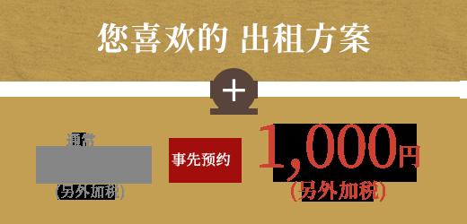 普通发型1,500日元 (另外加税)予約1,000日元 (另外加税)