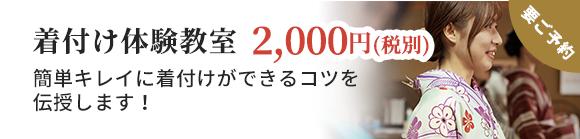 着付け体験教室 2,000円(税別)
