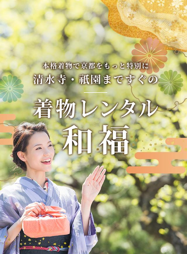 清水寺・祇園まですぐの着物レンタル和福