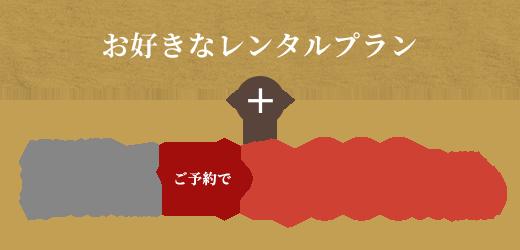 お好きなレンタルプラン+ご予約で1,000円(税別)